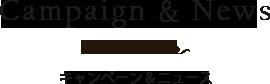 Campaign & News キャンペーン&ニュース