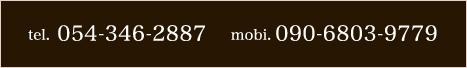 tel.054-346-2887 mobi.090-6803-9779